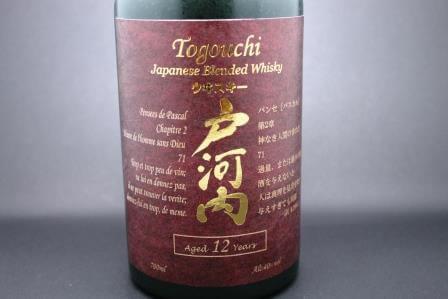togouchi 12 ans